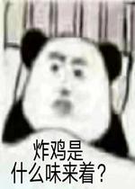 火锅是什么味来着表情包