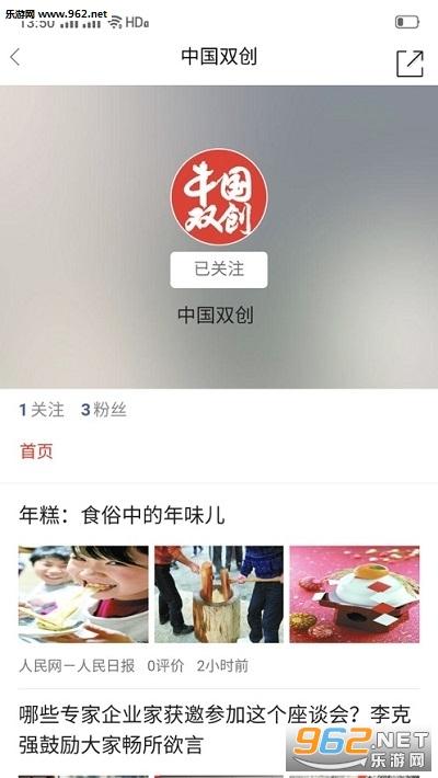 中国双创平台appv4.5.1 安卓版_截图2