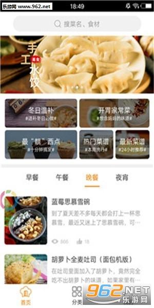 免费烹饪食谱软件2020最新版v1.0 安卓版_截图1