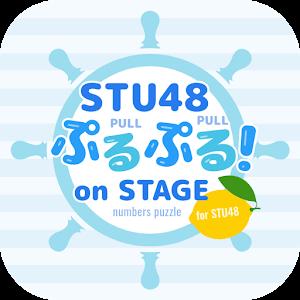 STU48数字拼图手机版