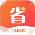 巨盆快省app