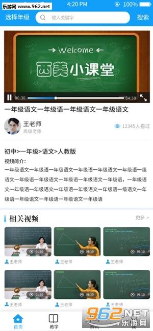 清华云上appv0.3.0_截图1