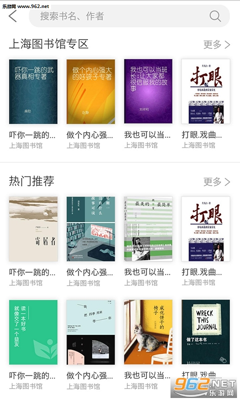 上海微校空间app_截图1