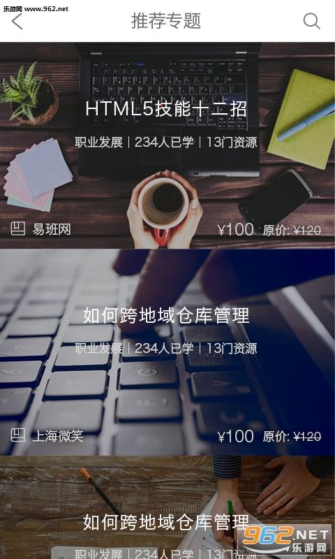 上海微校空间app_截图2