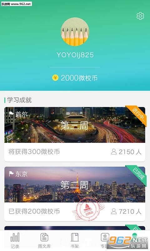 上海微校空间app_截图0