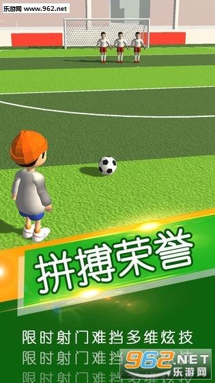 一球成名游戏v0.2_截图3