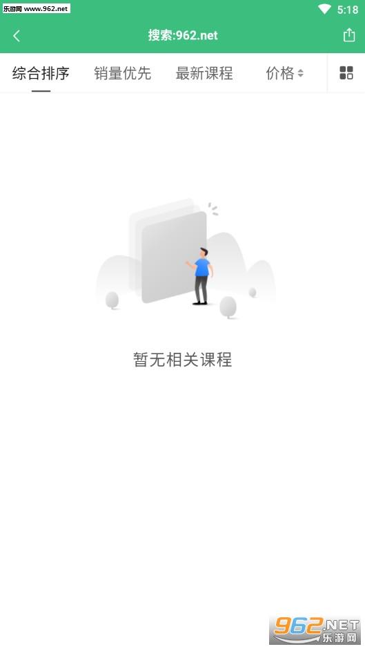 迅课学堂+手机版_截图2