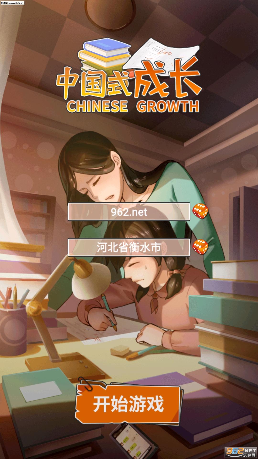 中国式成长去广告版v2.1_截图0