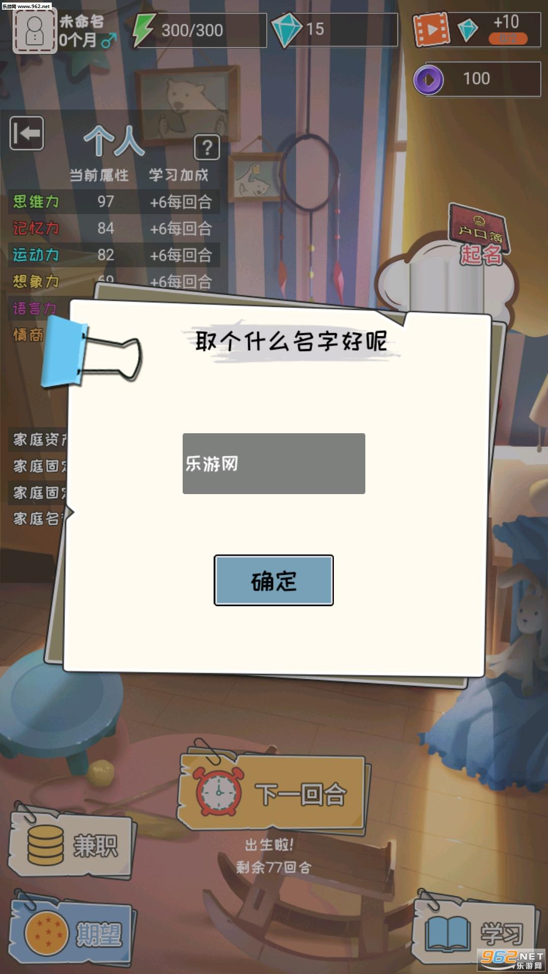 中国式成长去广告版v2.1_截图2