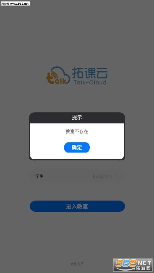 拓课云plus安卓版v3.3.7_截图2