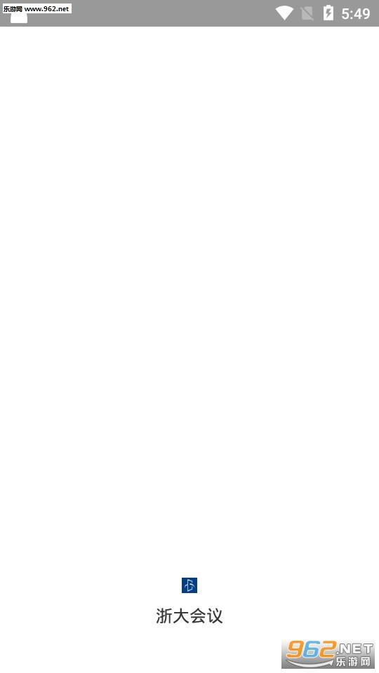 浙大会议appv2.5.8.0_截图1