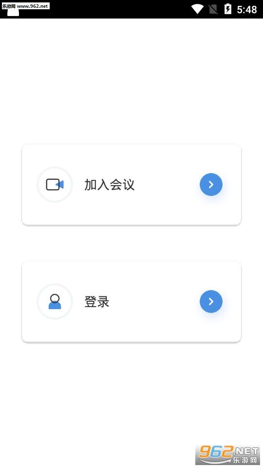 浙大会议appv2.5.8.0_截图2