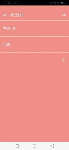 草莓天气appv1.0.5 安卓版_截图0