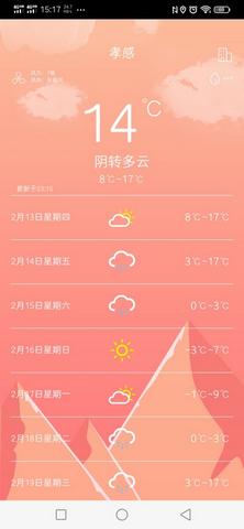 草莓天气appv1.0.5 安卓版_截图2