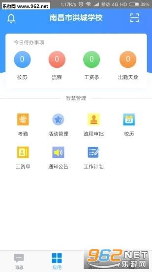 洪校通官方版v1.2.0 教师版_截图1