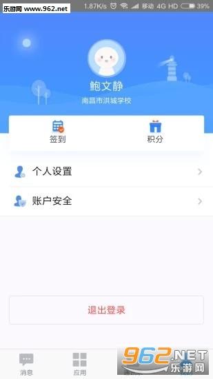 洪校通官方版v1.2.0 教师版_截图3