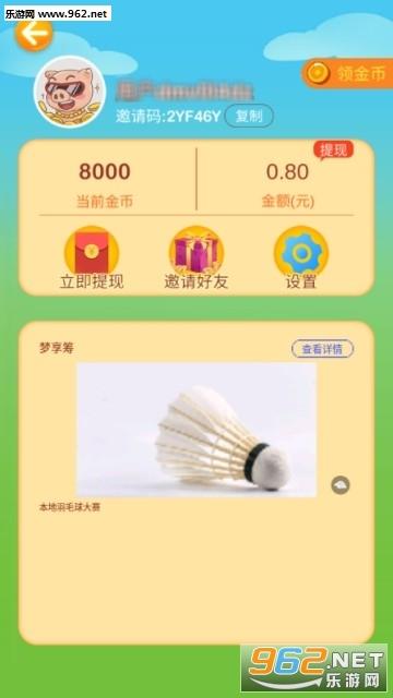 木宝种树赚钱app_截图1
