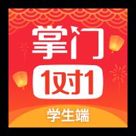 掌�T1��1�o��2020最新版v5.2.0