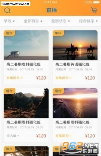 智囊学堂appv2.1.4截图2