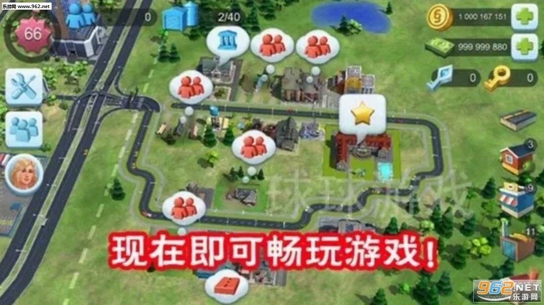 模拟城市我是市长破解版2020v1.20.5.67895截图3
