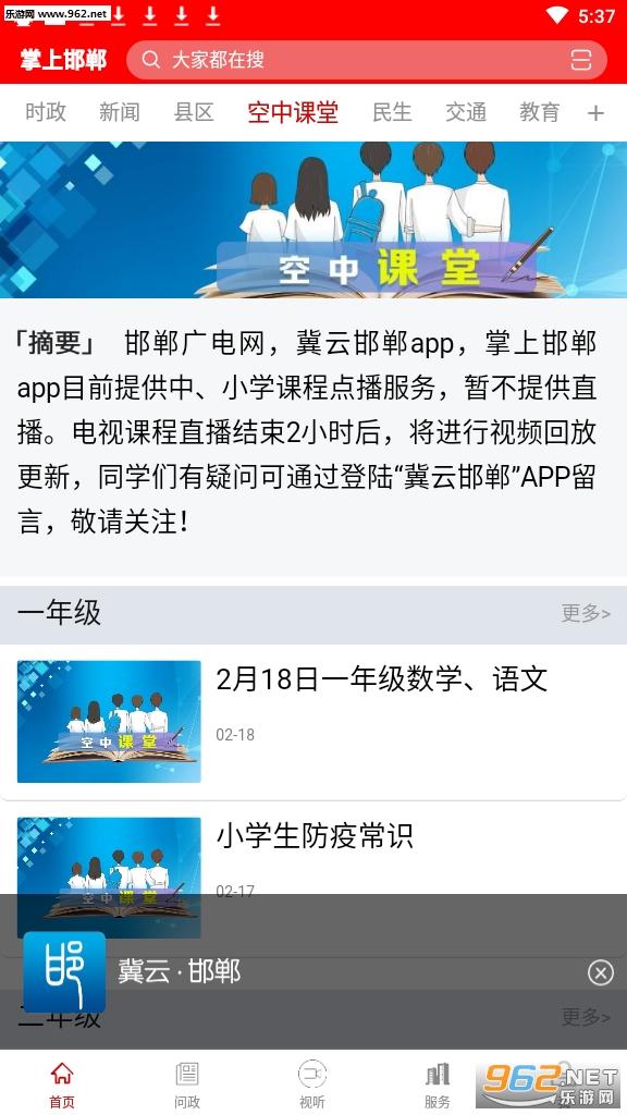 邯郸市教育局空中课堂v5.1截图2