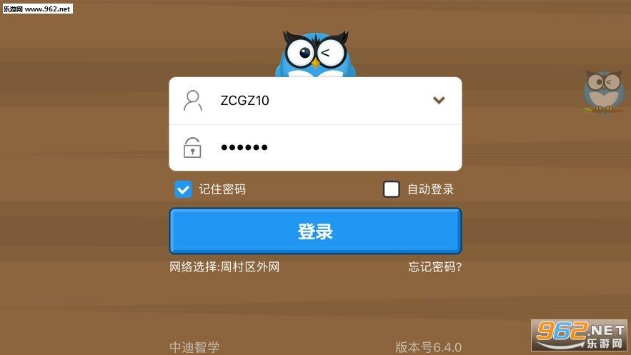 中迪智学学生端app_截图0