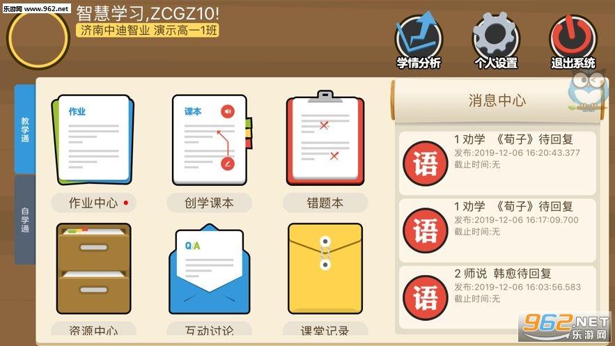 中迪智学学生端app_截图1