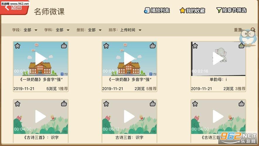 中迪智学学生端app_截图2
