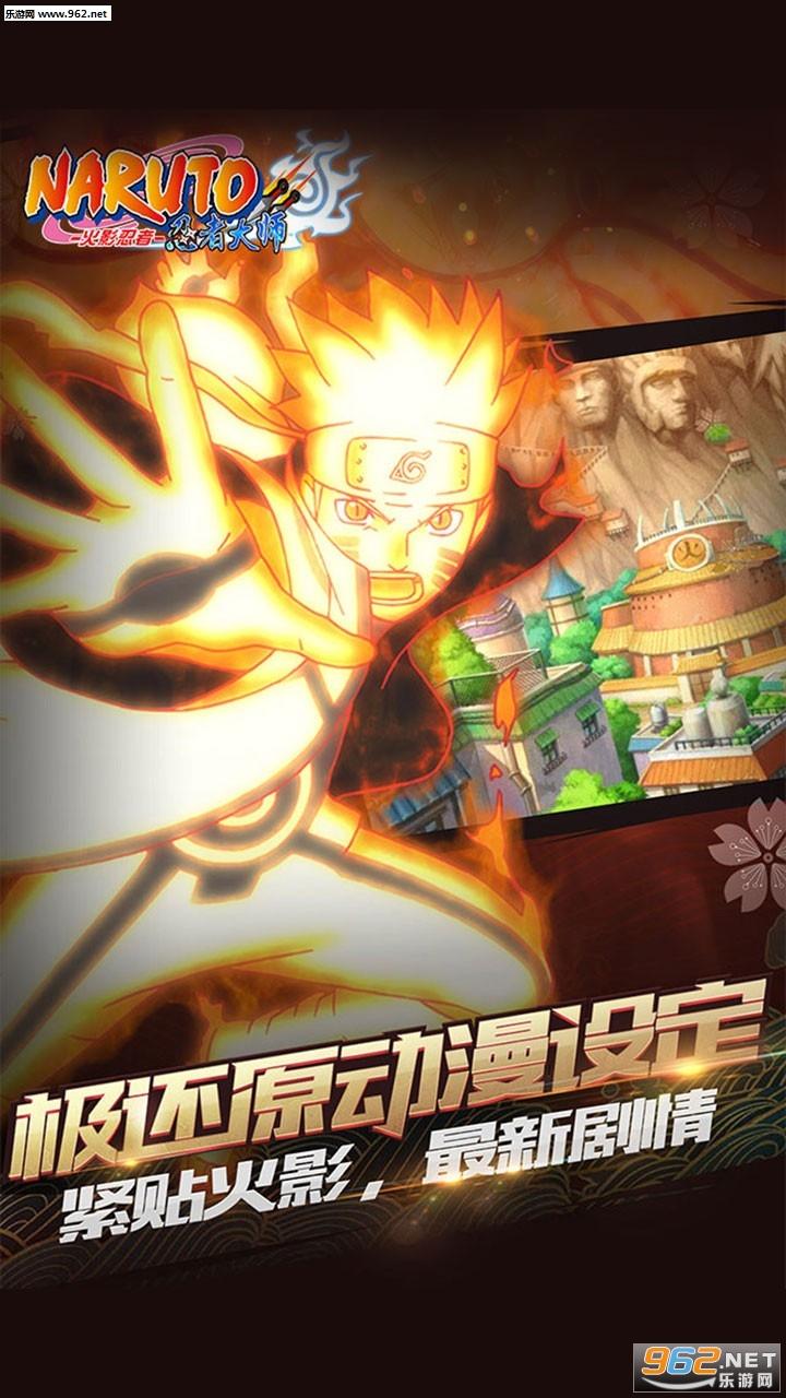 火影忍者忍者大师手游v3.7.1截图2