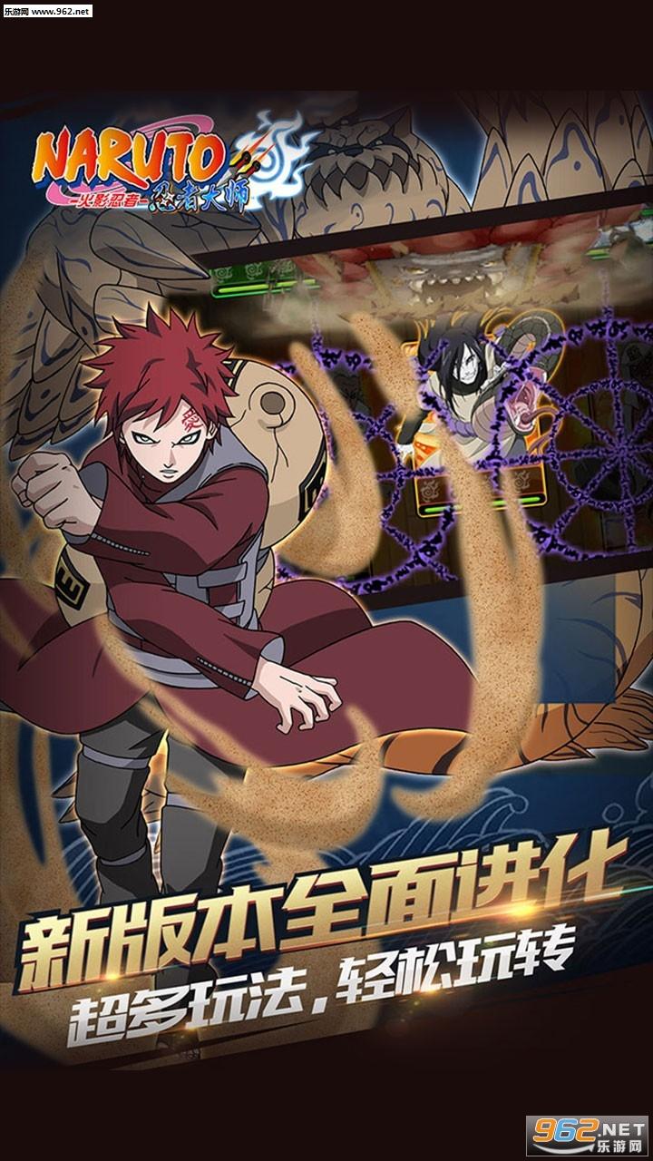 火影忍者忍者大师手游v3.7.1截图3