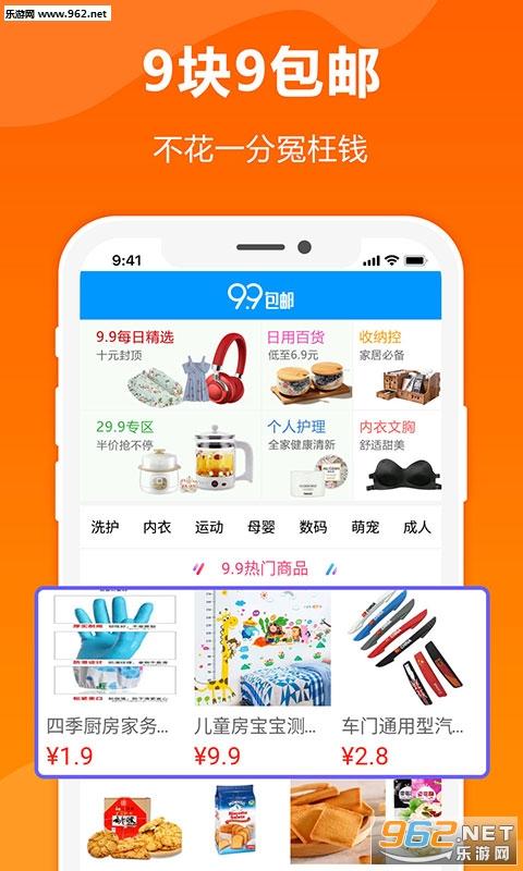 淘领券优惠购APPv2.8.9截图0