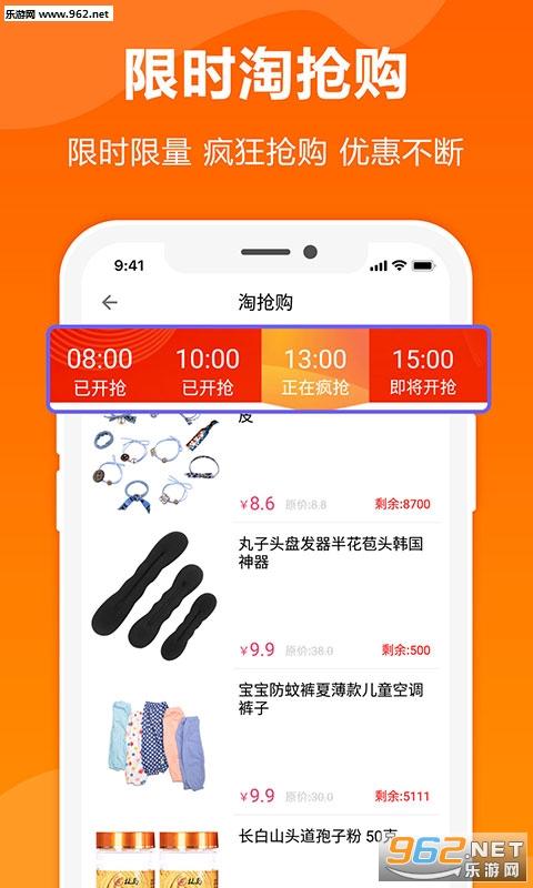 淘领券优惠购APPv2.8.9截图1