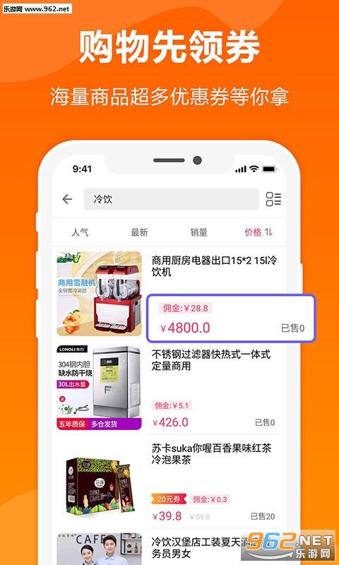 淘领券优惠购APPv2.8.9截图2