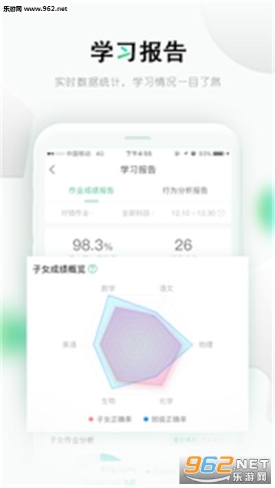 乐桃空中课堂appv2.8.2截图0