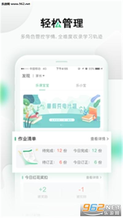 乐桃空中课堂appv2.8.2截图1