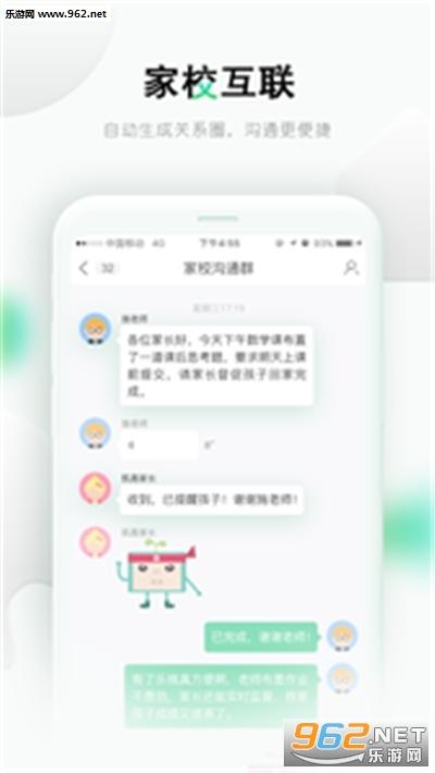 乐桃空中课堂appv2.8.2截图2