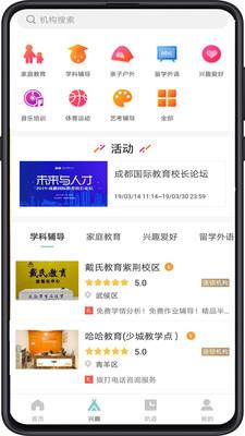 卓鹿app最新版v2.2.4截图1