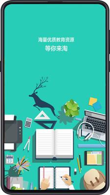 卓鹿app最新版v2.2.4截图0