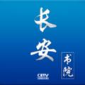 中国教育电视台长安书院app