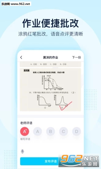 qq群课堂app截图0