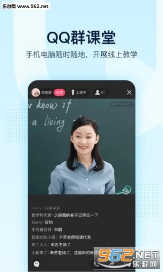 qq群课堂app截图3