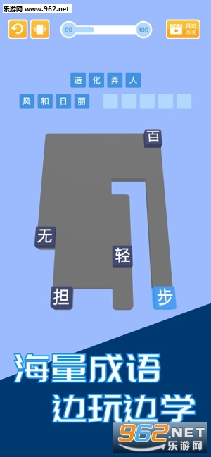 成语天天推手游v1.0截图1
