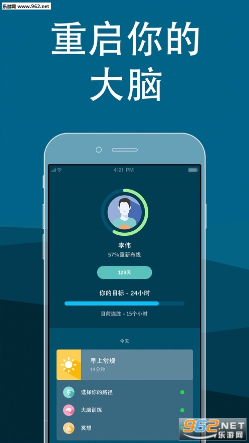 Brainbuddy中文版v9.3.2_截图0