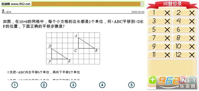 仁义数学官方版_截图2