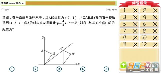 仁义数学官方版_截图3