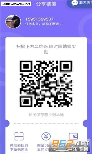 麦嘉联盟邀请码v1.0.0截图1