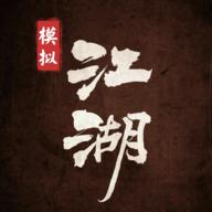 模拟江湖游戏破解版v1.2.5
