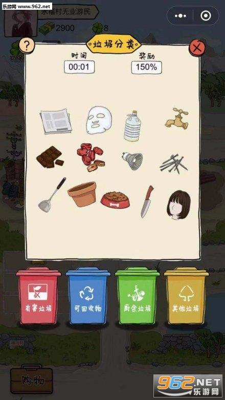 王富贵的垃圾场破解版v1.0_截图3