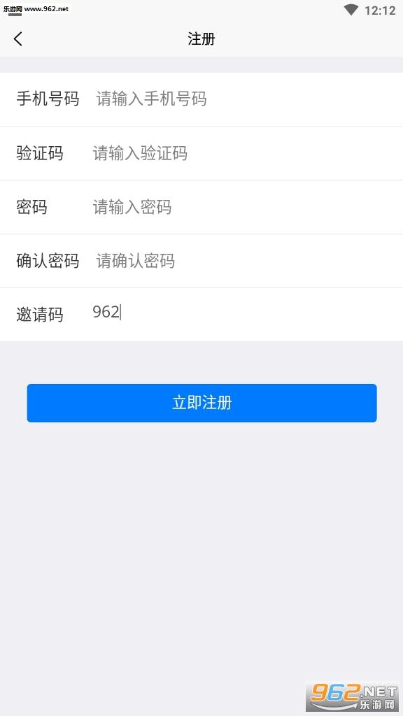 凡高薇赚邀请码v1.1.2截图0