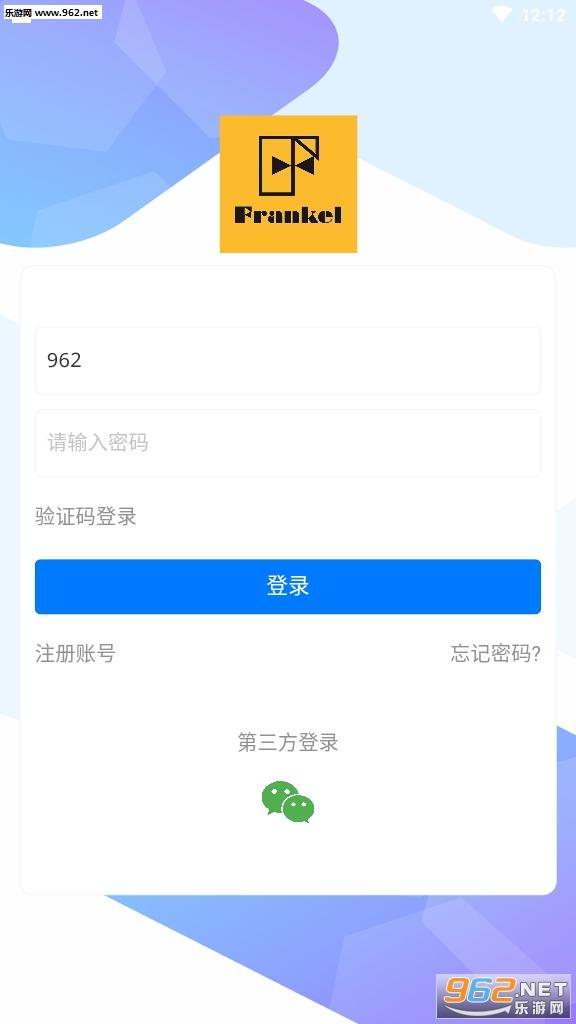 凡高薇赚邀请码v1.1.2截图2